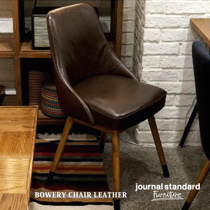 ジャーナルスタンダードファニチャー journal standard Furniture BOWERY CHAIR LEATHER(バワリーチェアレザー) ダイニングチェア 送料無料