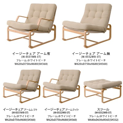 M Series (EMEs) Bruno Mathsson Chair Armless M 0552WB ST Tendo Mokko  (Tendo) (Bruno Matteson) Fabric Grade B (NC) All 15 Colors