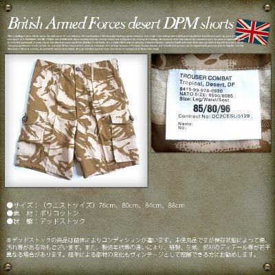 영국군디저트 DPM 숏팬츠(British Armed Forces desert DPM short pant) 재고전 4 사이즈