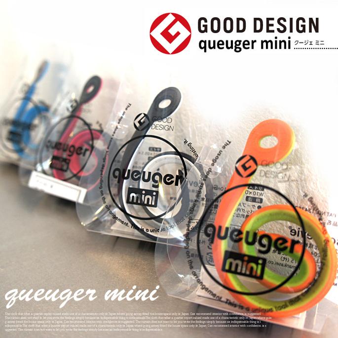 曲げて巻きつけて変貌自在 7種類の豊富なカラバリ queuger mini セルテヴィエ クージェミニ 商い sceltevie 全7色 品質保証