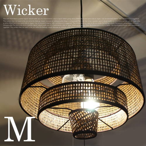 素材感とこだわりのフォルムで癒しの空間を演出!Wicker (ウィッカーステージペンダントライト M) 2灯 長澤ライティング 送料無料