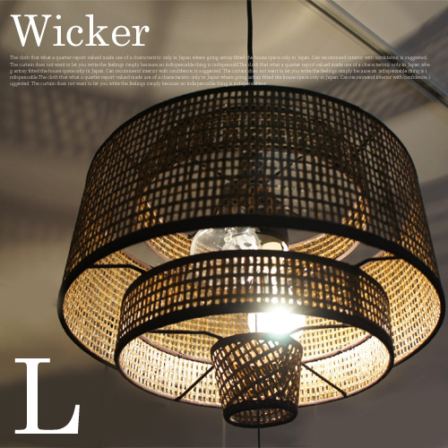 素材感とこだわりのフォルムで癒しの空間を演出!Wicker (ウィッカーステージペンダントライト L) 3灯 長澤ライティング 送料無料