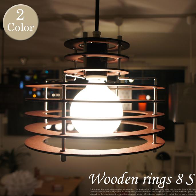 ホッとする癒しの灯り空間!Wooden Rings 8 S(木製リングス 8 S) ペンダントライト1灯 長澤ライティング 全2色(ブラウン/ナチュラル) 送料無料