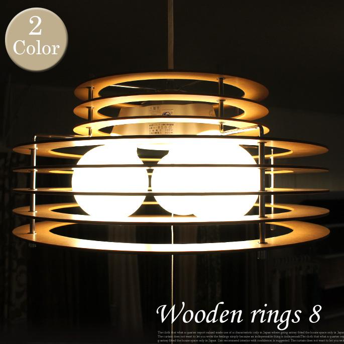 ホッとする癒しの灯り空間!Wooden Rings 8 (木製リングス 8) ペンダントライト3灯 長澤ライティング 全2色(ブラウン/ナチュラル) 送料無料