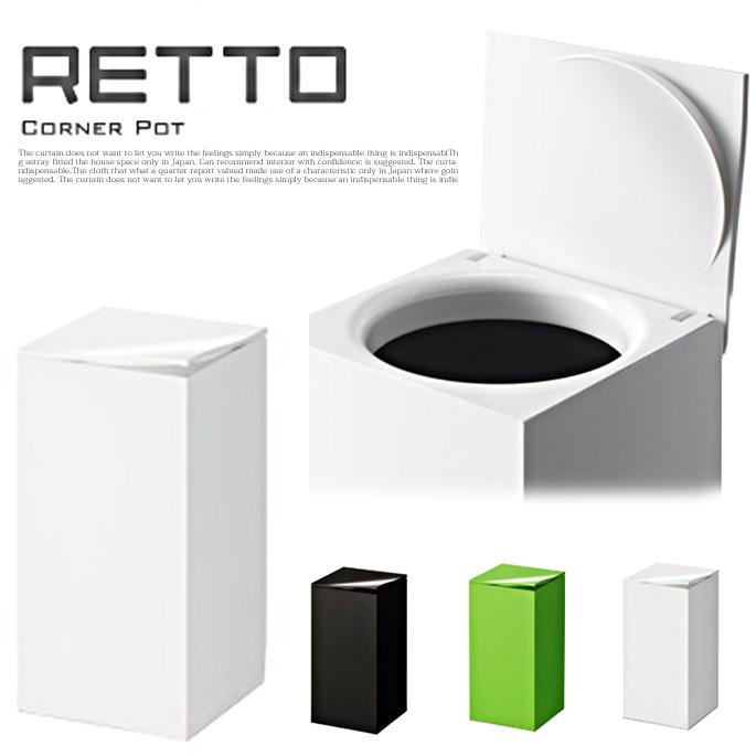 メーカー公式 本物 シンプルでコンパクトなゴミ箱 ダストボックス RETTO レットー コーナーポット RETPT ブラック ホワイト カラー イワタニマテリアル グリーン