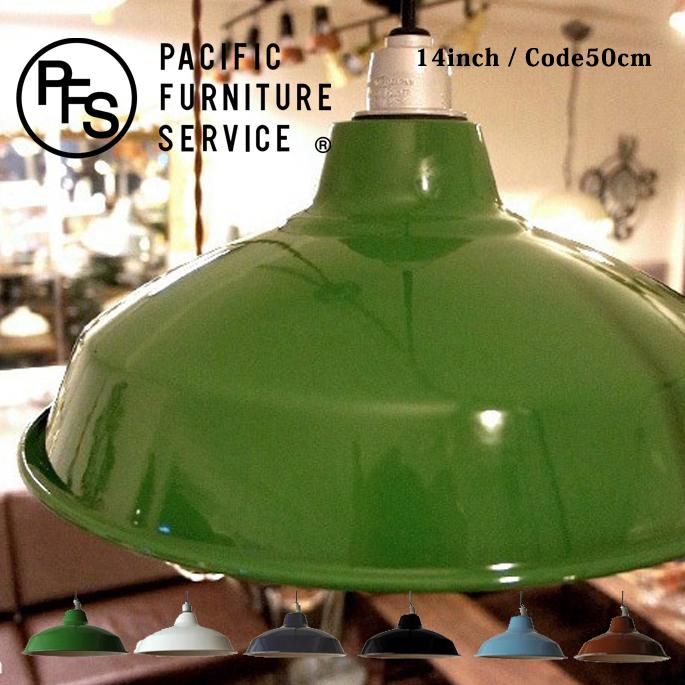アメリカン アノニマス 流行のアイテム PFS ペンダントランプ LAMP SHADE 14 ランプシェード14 SOCKETCORD 店内全品対象 PACIFIC HSS0002 FURNITURE ソケットコード パシフィックファニチャーサービス HSI0002 SERVICE コード50cm