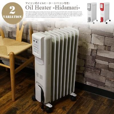 Hidamari(ひだまり) マイコン式オイルヒーター リモコン付 CHT-1556 カラー(ホワイト・レッド)
