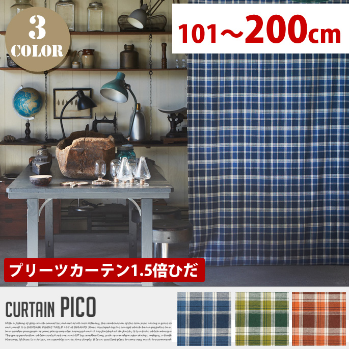 Pico(ピコ) プリーツカーテン【1.5倍ひだ】 (幅:101-200cm)送料無料 全3色(オレンジ、グリーン、ブルー)