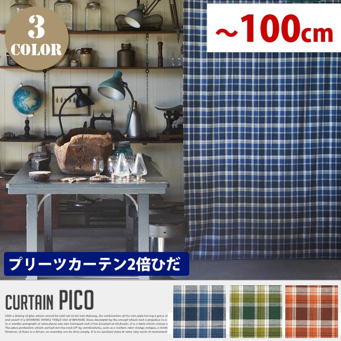 Pico(ピコ) プリーツカーテン【2倍ひだ】 エレガントスタイル (幅:-100cm)送料無料 全3色(オレンジ、グリーン、ブルー)