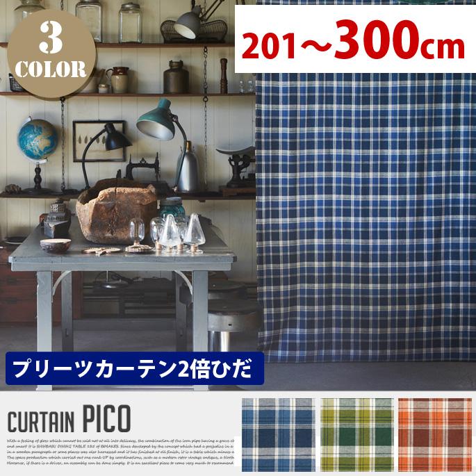 Pico(ピコ) プリーツカーテン【2倍ひだ】 エレガントスタイル (幅:201-300cm)送料無料 全3色(オレンジ、グリーン、ブルー)
