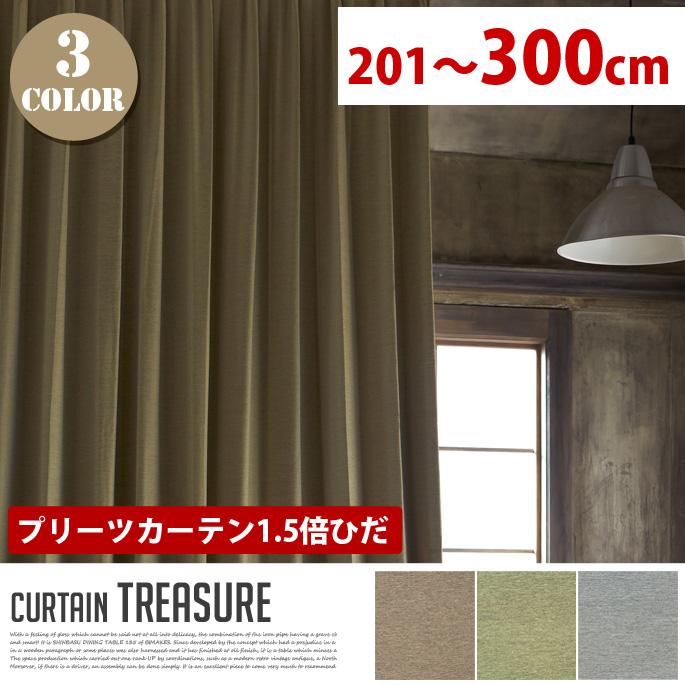 Treasure(トレジャー) プリーツカーテン【1.5倍ひだ】 (幅:201-300cm)全3色(ベージュ、グリーン、グレー)送料無料
