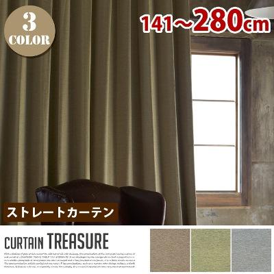 Treasure(トレジャー) ストレートカーテン【ひだ無】 フラットスタイル (幅:141-280cm)全3色(ベージュ、グリーン、グレー)送料無料