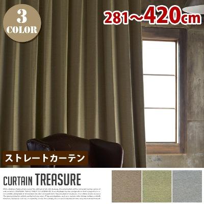 Treasure(トレジャー) ストレートカーテン【ひだ無】フラットスタイル (幅:281-420cm)全3色(ベージュ、グリーン、グレー)送料無料