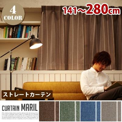 Maril(マリール) ストレートカーテン【ひだ無】 フラットスタイル (幅:141-280cm)全4色(GN、BL、BR、GRY)送料無料