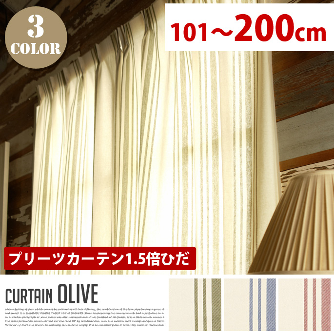 Olive(オリーブ) プリーツカーテン【1.5倍ひだ】 (幅:101-200cm) 全3色(RD、KA、BL)送料無料