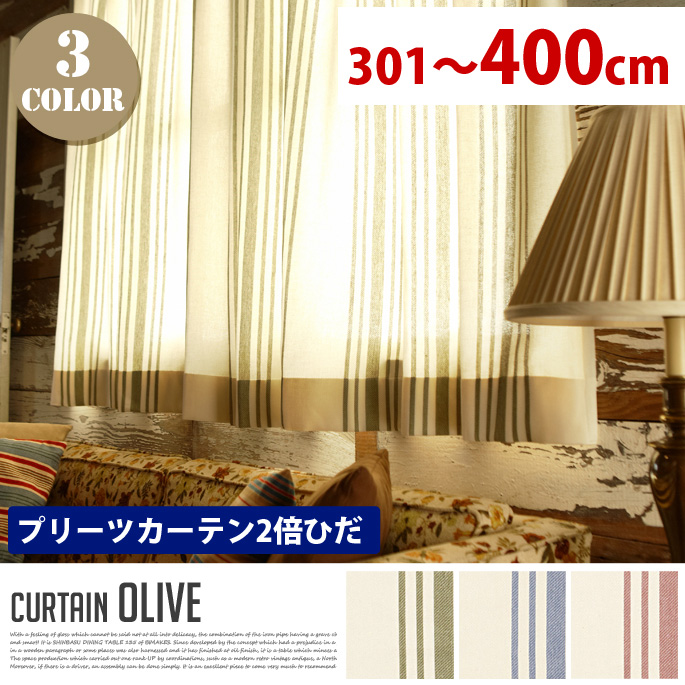 Olive(オリーブ) プリーツカーテン【2倍ひだ】 エレガントスタイル (幅:301-400cm) 全3色(RD、KA、BL)送料無料