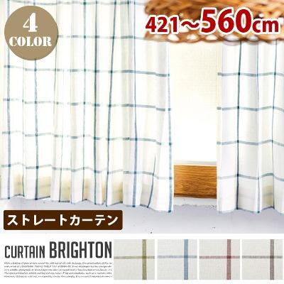 Brighton(ブライトン) ストレートカーテン【ひだ無】 フラットスタイル (幅:421-560cm)送料無料 全4色(ブラウン、レッド、カーキー、ブルー)