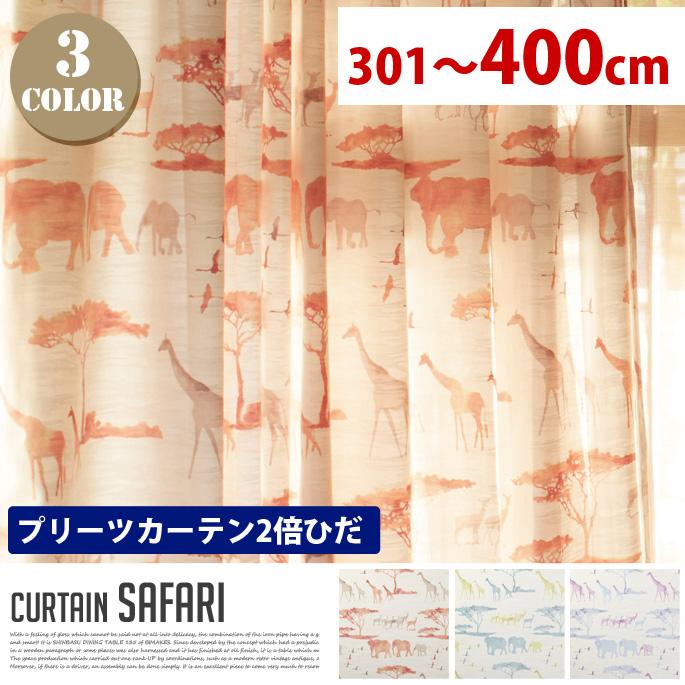 Safari(サファリ) プリーツカーテン【2倍ひだ】 エレガントスタイル (幅:301-400cm) 全3色(OR、GN、BL)送料無料