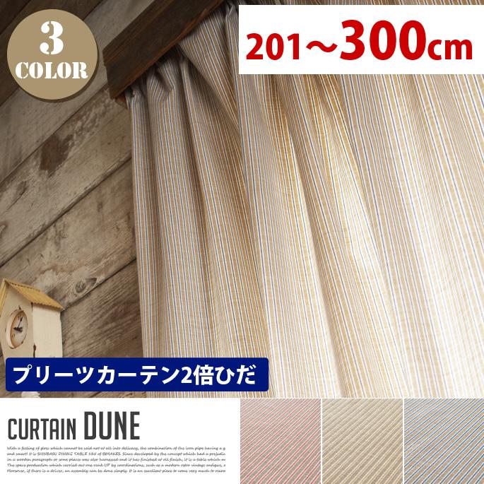 Dune(デューン) プリーツカーテン【2倍ひだ】 エレガントスタイル (幅:201-300cm)送料無料 カラー(レッド・イエロー・ブルー)