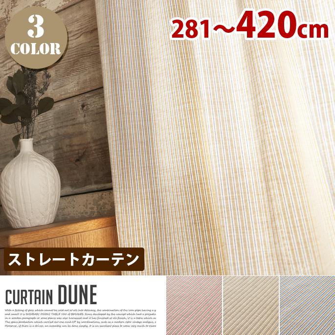 Dune(デューン) ストレートカーテン【ひだ無】 フラットスタイル (幅:281-420cm)送料無料 カラー(レッド・イエロー・ブルー)