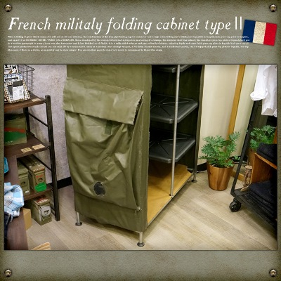 FRENCH MILITALY FOLDING CABINET typeII (France army folding Cabinet type 2) USED products (used).