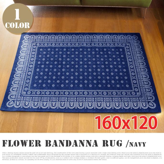 フラワーバンダナラグ ネイビー 160×120cm(flower bandanna rug NAVY 160×120cm)