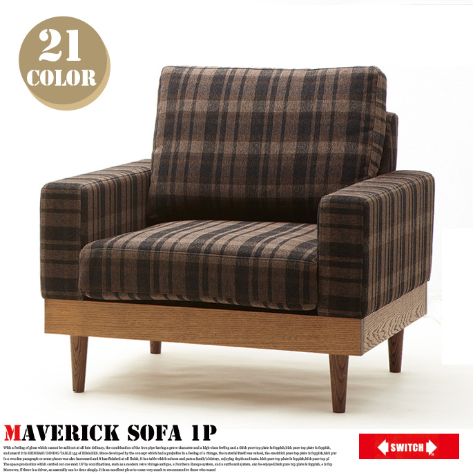 マーベリックソファ1P(Maverick Sofa 1P) スイッチ(SWITCH) 送料無料