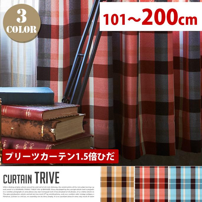 Trive(トライブ) プリーツカーテン【1.5倍ひだ】 (幅:101-200cm)送料無料 全3色(BE、RD、BL)