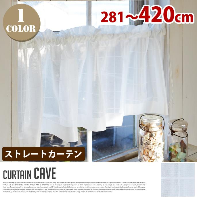 Cave(ケーブ) ストレートカーテン【ひだ無】 フラットスタイル (幅:281-420cm)送料無料