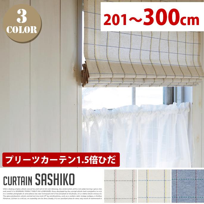 Sashiko(サシコ) プリーツカーテン【1.5倍ひだ】 (幅:201-300cm)送料無料 カラー(NTレッド・NTイエロー・NVグリーン)
