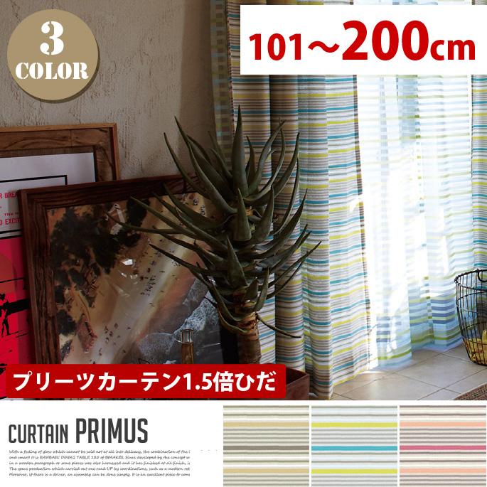 Primus(プリムス) プリーツカーテン【1.5倍ひだ】 (幅:101-200cm)送料無料 カラー(ブラウンイエロー・イエローブルー・オレンジピンク)