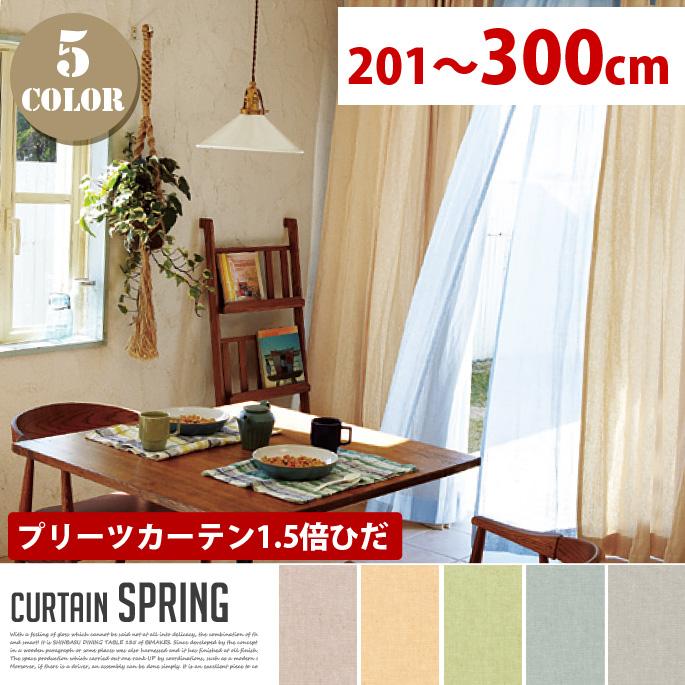 Spring(スプリング) プリーツカーテン【1.5倍ひだ】 (幅:201-300cm)送料無料 カラー(ピンク・イエロー・グリーン・ブルー・グレー)