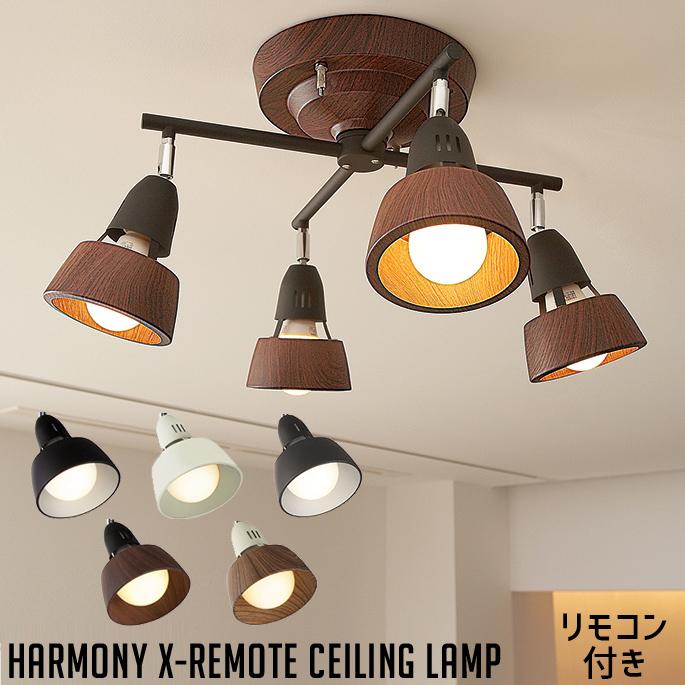 【送料無料】照明器具 ハーモニーエックスリモートシーリングランプ Harmony X-remoto ceiling lamp AW-0322 アートワークスタジオ ARTWORKSTUDIO ブラウンブラック ベージュホワイト ブラック ホワイト ビンテージメタル 西海岸