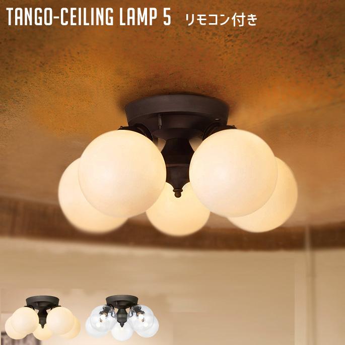 シーリングランプ アートワークスタジオ Tango-ceiling lamp 5(タンゴシーリングランプ) AW-396Z・AW-396V カラー(クリア・ホワイト) 送料無料 ARTWORKSTUDIO