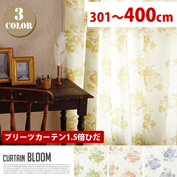 Bloom (ブルーム) プリーツカーテン【1.5倍ひだ】 (幅:301-400cm)全3色(BE、PI、BL)送料無料