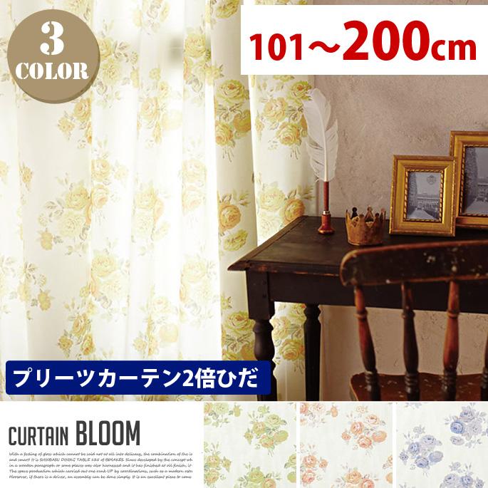 Bloom (ブルーム) プリーツカーテン【2倍ひだ】 エレガントスタイル (幅:101-200cm)全3色(BE、PI、BL)送料無料