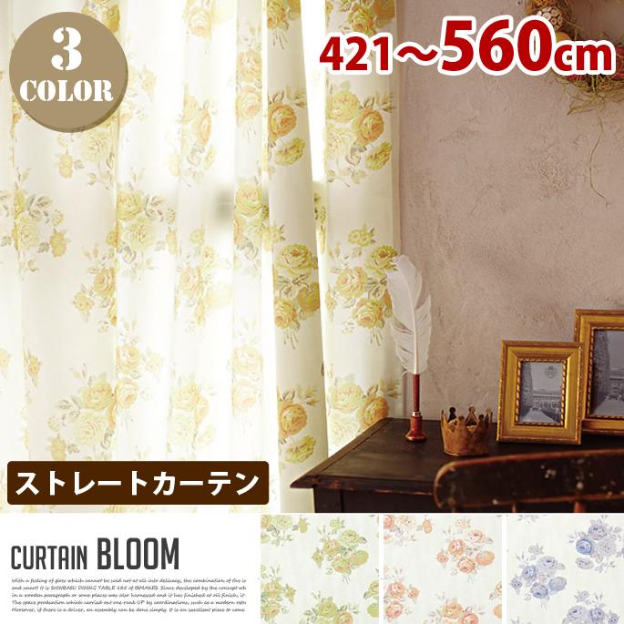 Bloom (ブルーム) ストレートカーテン【ひだ無】 フラットスタイル (幅:421-560cm)全3色(BE、PI、BL)送料無料