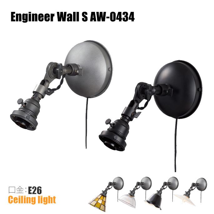ウォールランプ アートワークスタジオ エンジニアウォールS本体(口金・E26) AW-0434 カラー(ブラック・ビンテージメタル) 送料無料 ARTWORKSTUDIO