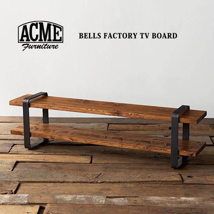 アクメファニチャー ACME Furniture BELLS FACTORY TV BOARD(ベルズファクトリーテレビボード)