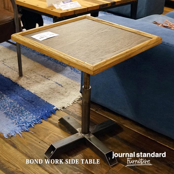 ジャーナルスタンダードファニチャー journal standard Furniture BOND WORK SIDE TABLE(ボンドワークサイドテーブル) 送料無料