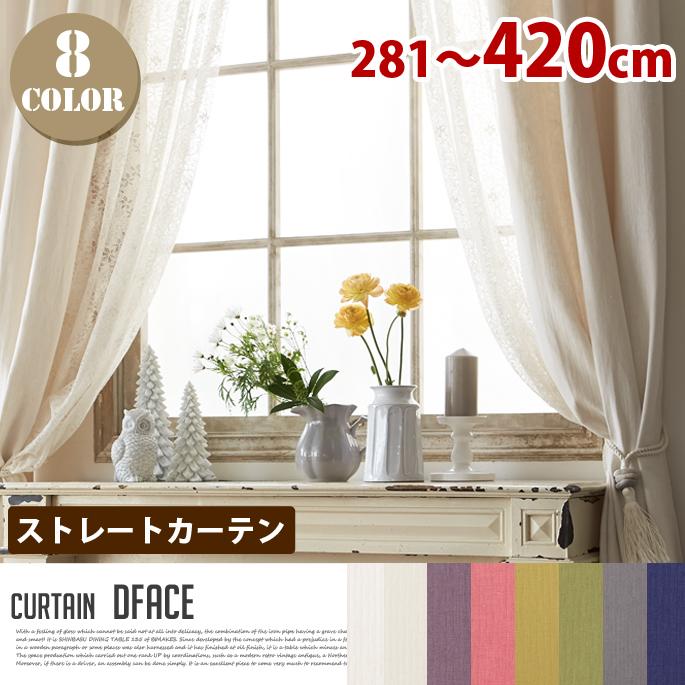 Dface (ディーフェイス) ストレートカーテン【ひだ無】 フラットスタイル (幅:281-420cm)送料無料 全8色(WH、IV、PI、YE、KA、BL、PR、GRY)