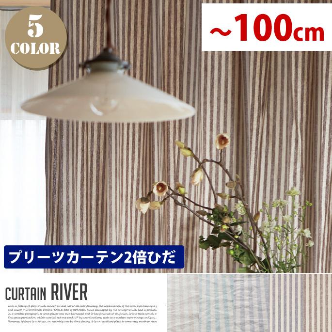 River(リバー) プリーツカーテン【2倍ひだ】 ~100cm