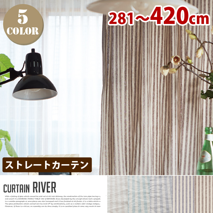 River(リバー) ストレートカーテン【ひだ無】 281~420cm