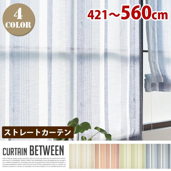 Between(ビトウィーン) ストレートカーテン【ひだ無】 421~560cm