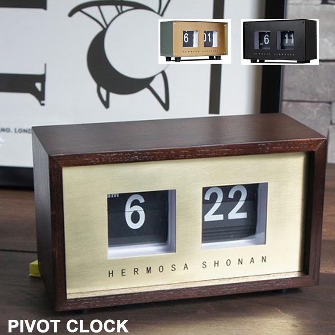 置き時計 クロック ピボットクロック PIVOT CLOCK RP-002 ハモサ HERMOSA WAL SX BK 全3色 パタパタクロック ウォールナット サックス ブラック アメリカンレトロ 西海岸 カリフォルニア ヴィンテージ インダストリアル ブルックリン 【送料無料】