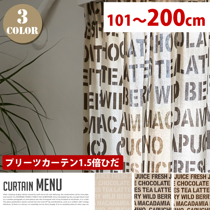 Menu (メニュー) プリーツカーテン【1.5倍ひだ】 (幅:101-200cm)全3色(WH、BK、BR)送料無料