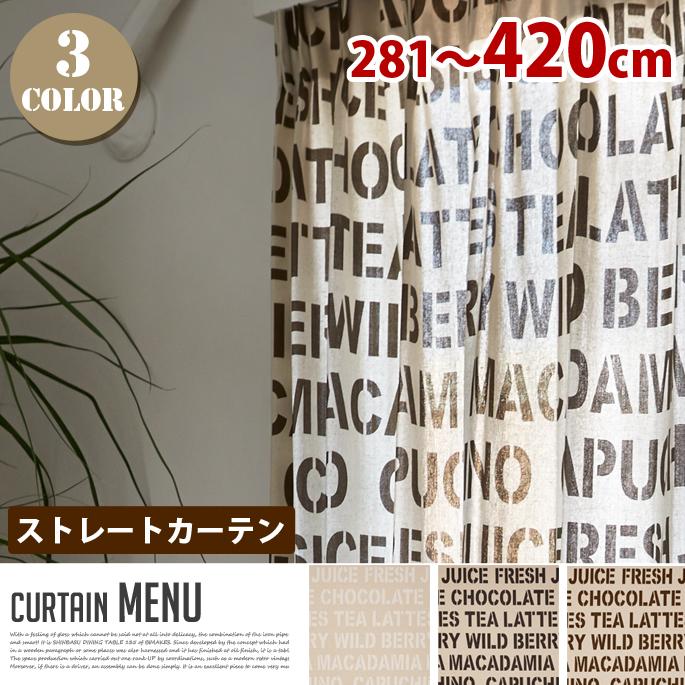 Menu (メニュー) ストレートカーテン【ひだ無】フラットスタイル (幅:281-420cm)全3色(WH、BK、BR)送料無料