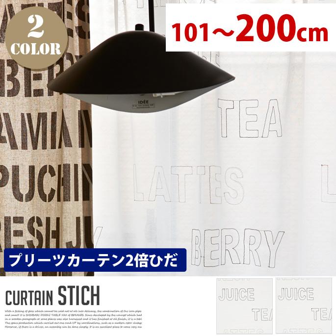Stich(ステッチ) プリーツカーテン【2倍ひだ】 エレガントスタイル (幅:101-200cm)全2色(NV、BR)送料無料