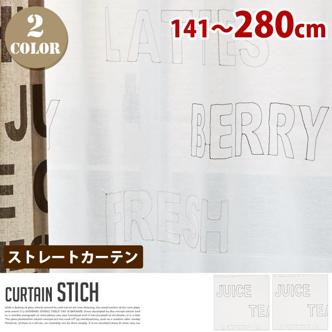 Stich(ステッチ) ストレートカーテン【ひだ無】 フラットスタイル (幅:141-280cm)全2色(NV、BR)送料無料