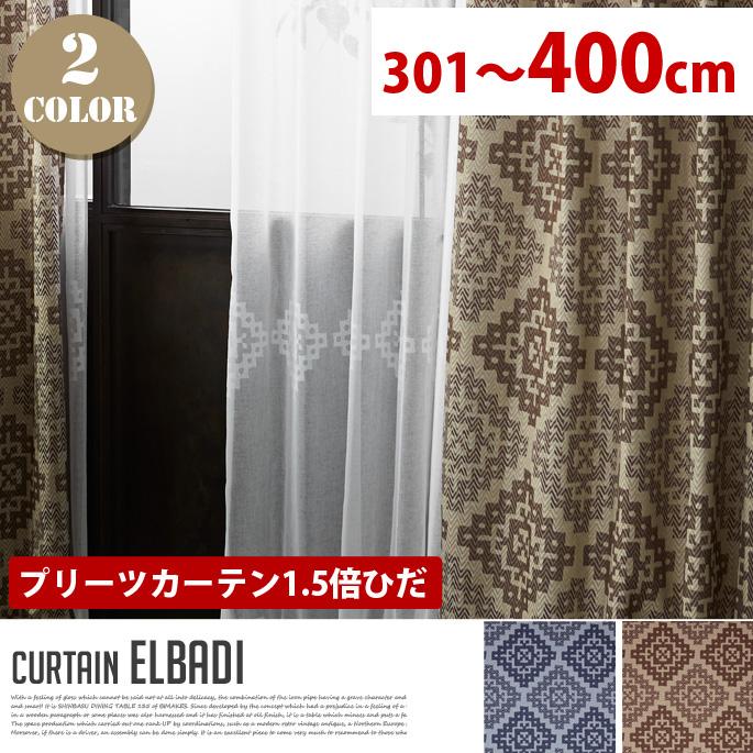 Elbadi (エルバディ) プリーツカーテン【1.5倍ひだ】 (幅:301-400cm)全2色(BL、BR)送料無料